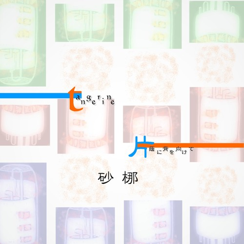 M3-2017秋  新譜サンプル・準新譜サンプル