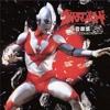 Ultraman Powered Full US Ending (Vocal Ver)