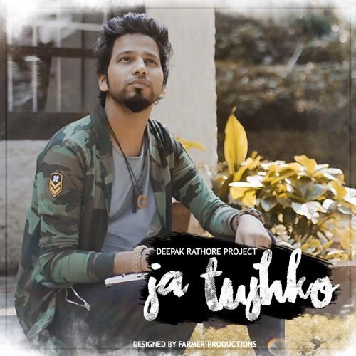 Ja Tujhko | Deepak Rathore Project | 2017 | Kagaz Ki Naav