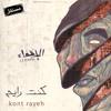 Download Kont Rayeh #Lekhfa كنت رايح - مريم صالح، موريس لوقا، تامر أبو غزالة #الإخفاء Mp3