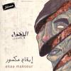 Download Ekaa Maksour #Lekhfa إيقاع مكسور - مريم صالح، موريس لوقا، تامر أبو غزالة #الإخفاء Mp3