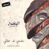Download Nefsif Akli #Lekhfa نفسي ف عقلي - مريم صالح، موريس لوقا، تامر أبو غزالة #الإخفاء Mp3