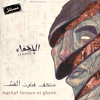 Download Mathaf Fonoun El Ghesh #Lekhfa متحف فنون الغش - مريم صالح، موريس لوقا، تامر أبو غزالة #الإخفاء Mp3