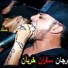 Download مهرجان شوفت نمله سكران خربان جامد اووى السادات العالمى اجدد مهرجانات 2018 Mp3