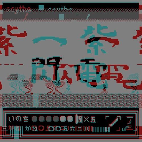 紫電一閃リミックスコンピ(仮)