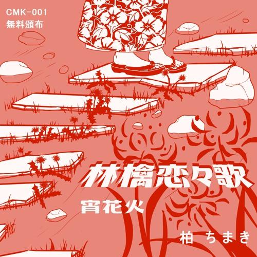 M3無料頒布 柏ちまき「林檎恋々歌」