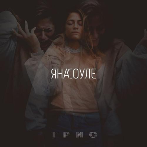 "Яна Соуле - EP ""Трио"""