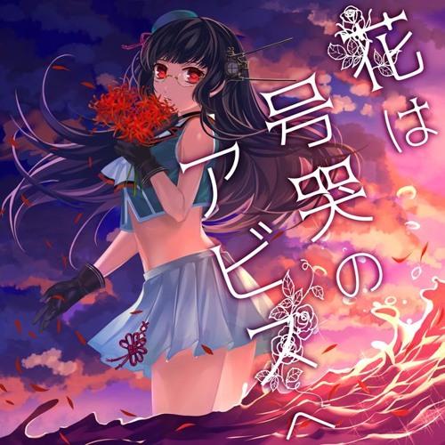 艦これボーカルアレンジ「花は号哭のアビスへ」demo