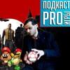 [5.41] Подкаст PRO игры: обзор Wolfenstein 2 и Super Mario Odyssey, скандал с PC-версией Destiny 2