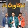 Download ميكس غربي هكونا مطاطا - البنهاويه باند - توزيع الكينج مانو _ Mix Hakona Matata - El-Banhawya Band Mp3