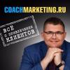 Подкаст #9. Как продавать через обучение mp3