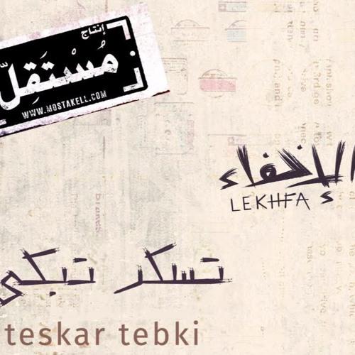 Teskar Tebki (Explicit) - Maryam Saleh Maurice Louca Tamer Abu Ghazaleh Lekhfa [Official Audio]