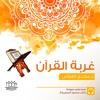 غربة القرآن- المقدمة