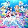 [Love Live] - Koini Naritai (AQUARIUM) (Aqours)