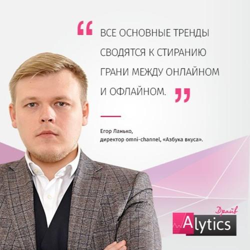 Интервью с Егором Ланько, «Азбука вкуса»