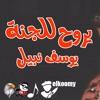 Download اغنيه بروح للجنه يوسف جمال برعايه موقع الدخلاويه Mp3