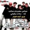 Download ميكس مهرجان سكلي سادات وفيفتي توزيع امجد الجوكر Mp3