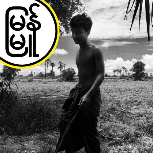 Power Relations in a Burman Village