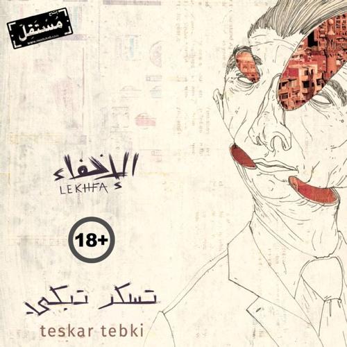 Teskar Tebki (Explicit) #Lekhfa تسكر تبكي (١٨+) - مريم صالح وموريس لوقا وتامر أبو غزالة #الإخفاء