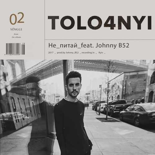 Tolo4nyi - Не Питай feat Johnny B52