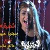 Download اغنيه شفيقه سجنو حبيبي يابا توزيع علي الدرمز حاتم ماندو 2018 Mp3