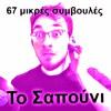Τρίτο podcast, 67 μικρές συμβουλές