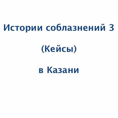 Слушать: История соблазнения 3 и 4 от ученика (Кейс) - в Казани