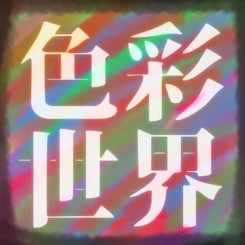色彩世界 - IA