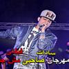 Download جديد 2018 مهرجان صاحبى مش جدع سادات - فيفتى مهرجانات 2018 Mp3