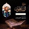 سورة المنافقون كاملــــة :(القارئ الشيخ)محمود الشحات أنور (تسجيل أستوديو)