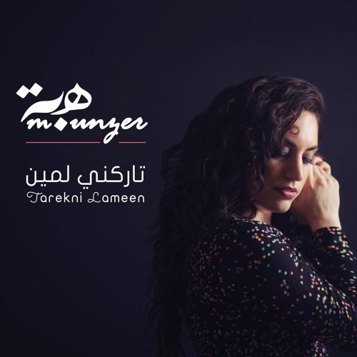 Tarekni Lameen - تاركني لمين