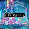 C H A N G I N G (ft. Clairo)