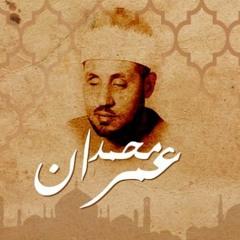 الشيخ محمد عمران مقطع فوق الوصف واكثر من رائع من سورة النمل