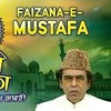 Faizan e Mustafa (Aslam Sabri) - New Qawwali Songs 2017 -  Bismillah New Best MP3