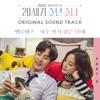 멜로망스 (MeloMance) - 아주 멀지 않은 날에 [20th Century Boy and Girl OST Part 6]