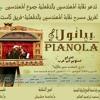 "اوفرتير مسرحيه""البيانولا"" ""ناس كده و ناس كده"" Pianola"