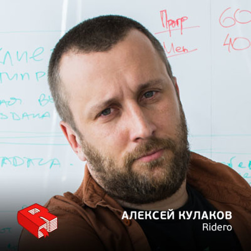 Рунетология (316): Алексей Кулаков, сооснователь и директор по продукту Ridero