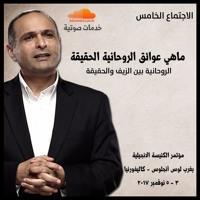 ماهي عوائق الروحانية الحقيقة - د. ماهر صموئيل - مؤتمر: الروحانية بين الزيف والحقيقة
