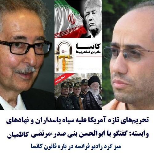 Babisadr 96-08-15=تحریمهای تازه آمریکا علیه سپاه پاسداران و نهادهای : گفتگو با بنی صدر، کاظمیان