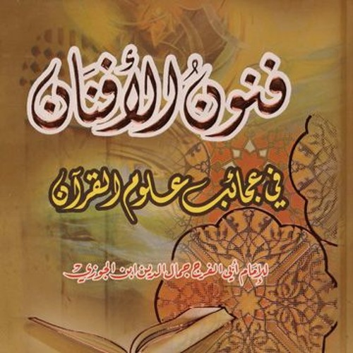 فنون الأفنان في عجائب علوم القرآن