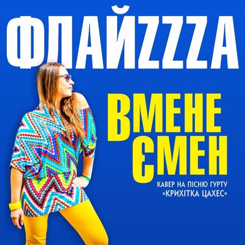 FlyzZza - Vmenejeman / ФлайzZzа – Вменеємен'2017