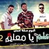 مهرجان علم يا معلم 2 الجزء الثانى فريق الاحلام 2017