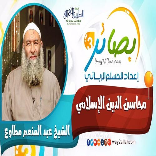 محاسن الدين الإسلامي مع الشيخ عبد المنعم مطاوع دورة بصائر 3