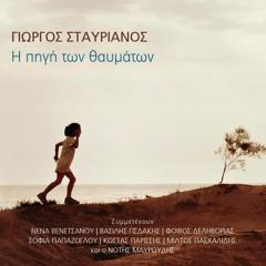 Κώστας Παρίσσης & Μίλτος Πασχαλίδης - Ο παλιός μου εαυτός