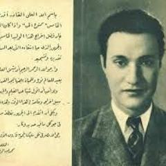 1927 موال إزاي بنصبر على ذل الهوى - محمد عبدالوهاب