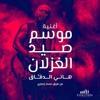 Hany El Dakkak - Mosem Sed El Ghezlan   هاني الدقاق - موسم صيد الغزلان