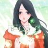 【 Tude 】 Mahoutsukai no Yome OP 『 Here 』