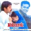 Apsyd - Psy R Rahman - Bombay theme (psygressive remix)