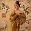 Sống Xa Anh Chẳng Dễ Dàng - Bảo Anh // Trendy Nhân Remix *Free Download Click Buy*