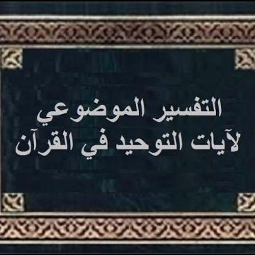 التفسير الموضوعي لآيات التوحيد في القرآن